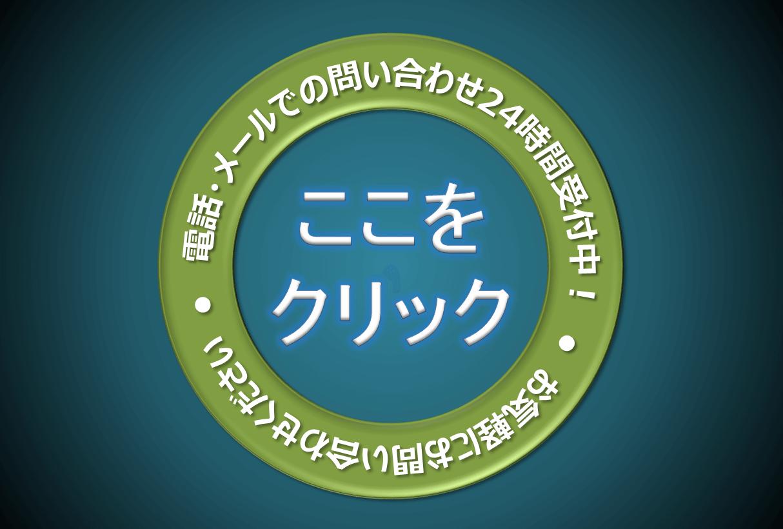 沖縄 交通事故 問い合わせ